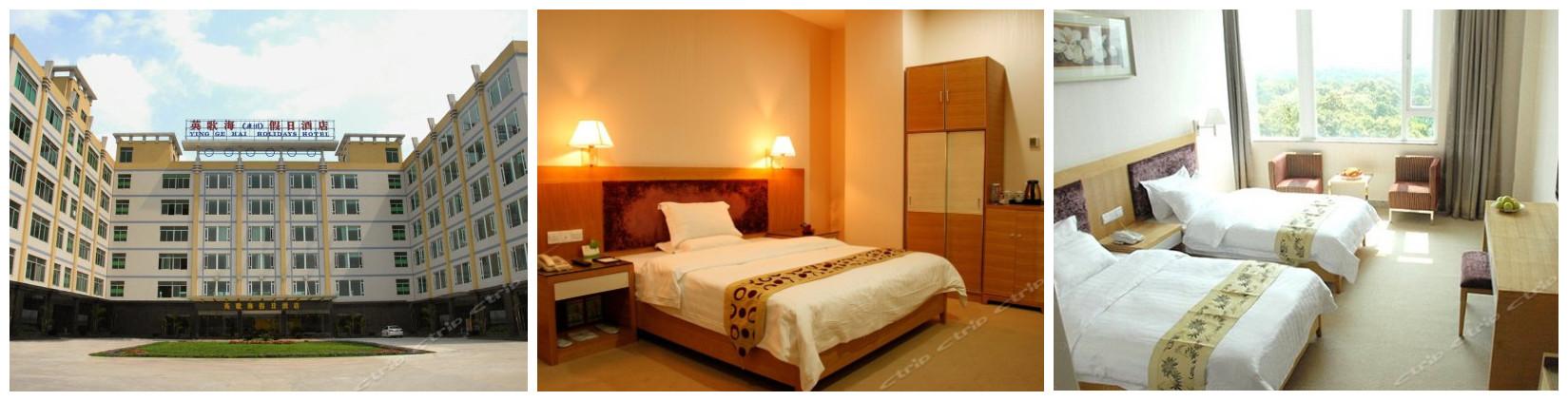 广州英歌海假日酒店