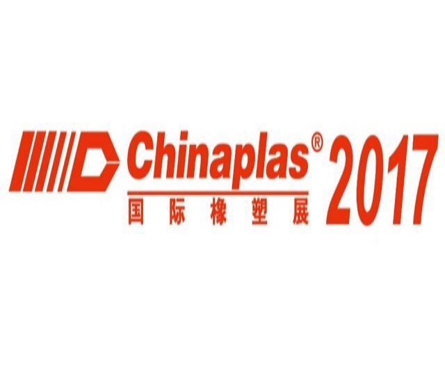 第三十一届中国国际塑料橡胶工业展览会