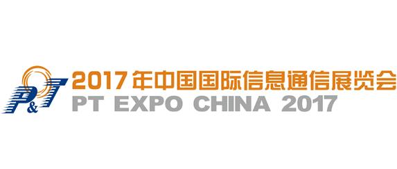 2017年中国国际信息通信展览会