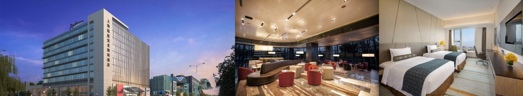上海国展宝龙丽笙酒店