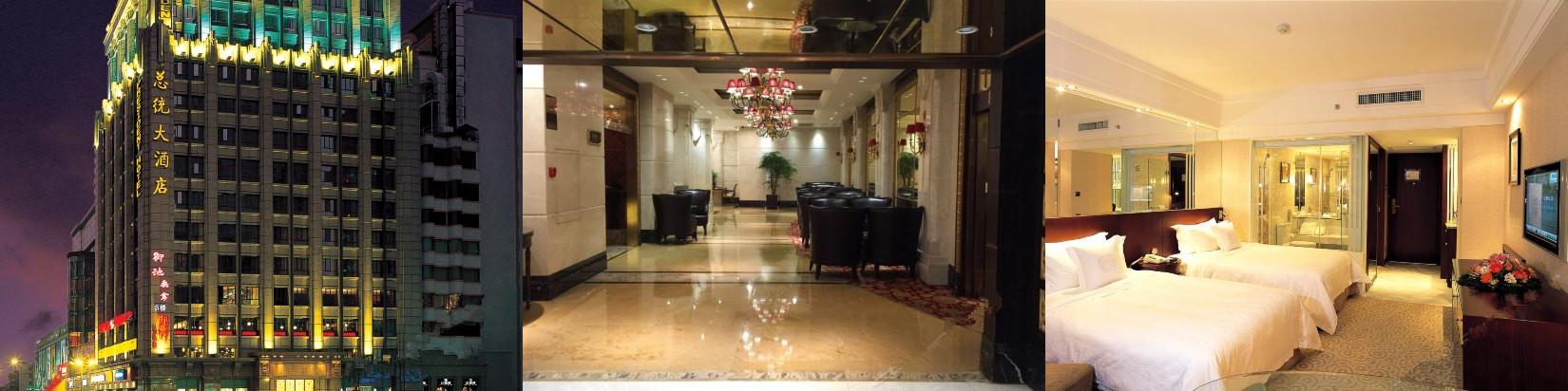 广州总统大酒店