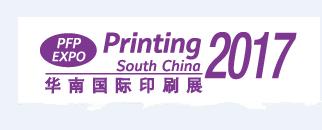 第二十四届华南国际印刷工业展览会