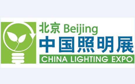 China (Beijing) International Lighting & Intelligent Technology Expo 2018