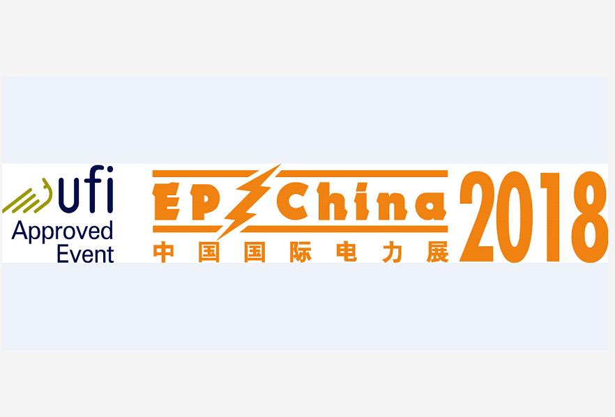第十七届国际电力设备及技术展览会