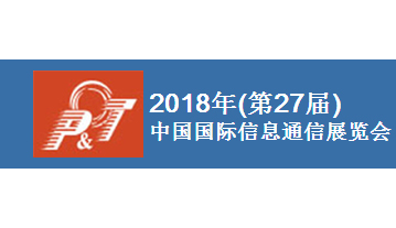 PT Expo China2018