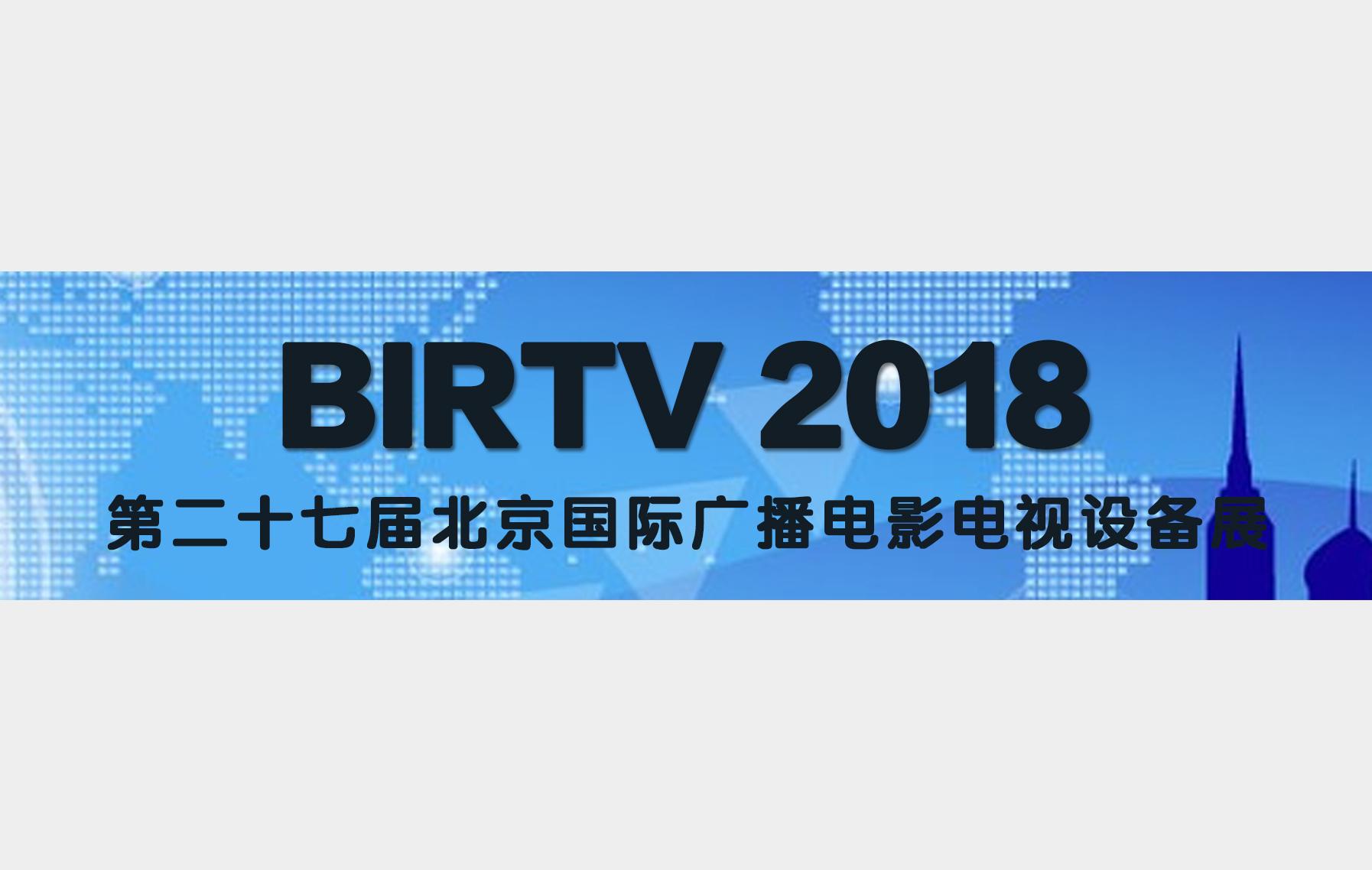 第二十七届北京国际广播电影电视设备展