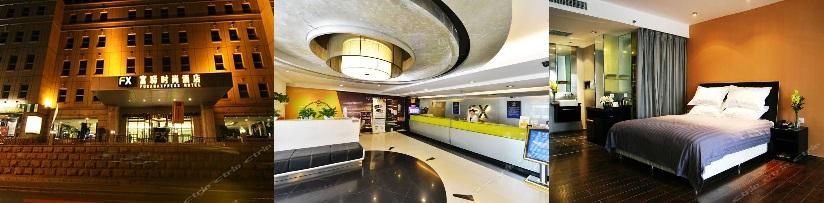 富驿时尚酒店(北京燕莎使馆区店)