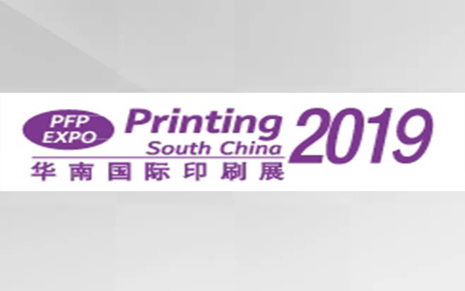 第二十六届华南国际印刷工业展览会