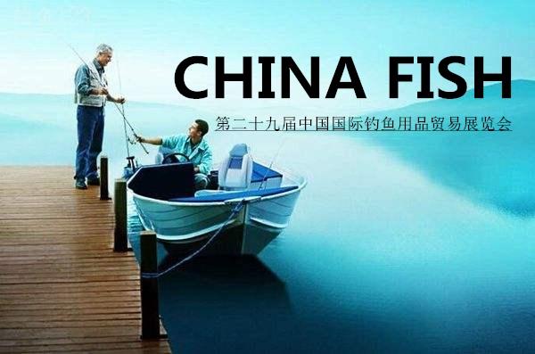 第二十九届中国国际钓鱼用品贸易展览会