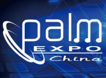 The 28th China International Exhibition on Pro Audio, Light, Music & Technology