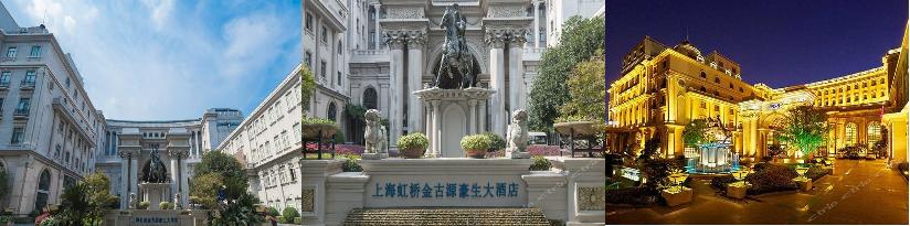 上海虹桥金古源豪生大酒店