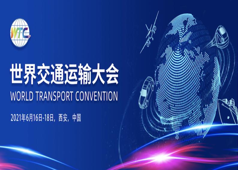 世界交通运输工程技术论坛(WTC2021)